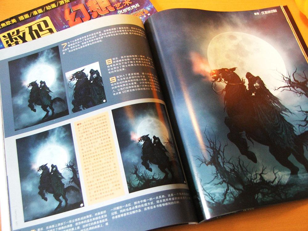 Martin Mckenna Fantasy Art Magazine Tutorial In China